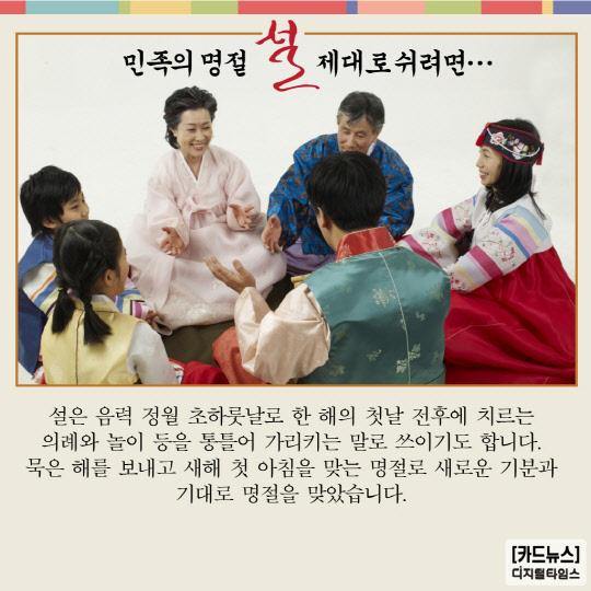 [카드뉴스] 민족의 명절 '설' 제대로 쉬려면…